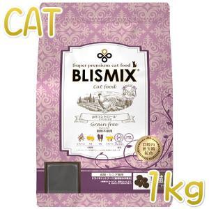 最短賞味2021.3.30・ブリスミックス 猫 pHコントロール グレインフリーチキン 1kg 全年齢猫用キャットフードBLISMIX正規品bl60297|nekokin