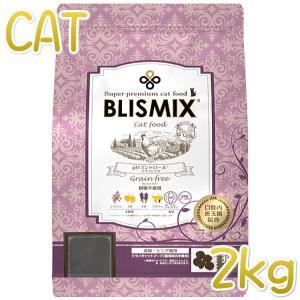 最短賞味2021.5.30・ブリスミックス 猫 pHコントロール グレインフリーチキン 2kg 全年齢猫用キャットフードBLISMIX正規品bl60303|nekokin