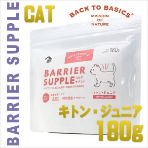 最短賞味2020.8・バリアサプリ キャット キトン・ジュニア 180g|nekokin