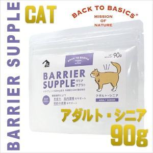 最短賞味2020.12・バリアサプリ キャット アダルト・シニア 90g|nekokin
