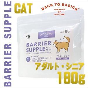 最短賞味2020.10・バリアサプリ キャット アダルト・シニア 180g|nekokin