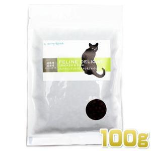 最短賞味2020.2・カントリーロード フィーライン ディライト ポータブルパック100g正規品|nekokin