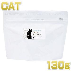 最短賞味2019.11・カントリーロード ミルク キトン130g 幼猫用ミルク正規品|nekokin
