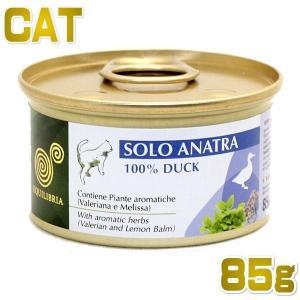 最短賞味2020.10・エクイリブリア 猫用 ダック&ハーブ85g缶 全年齢対応 ウエット キャットフード EQUILIBRIA 正規品eq02013|nekokin