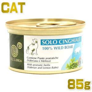 最短賞味2021.7・エクイリブリア 猫用 イノシシ&ハーブ 85g缶 全年齢対応 ウエット キャットフード EQUILIBRIA 正規品eq02112|nekokin