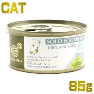 最短賞味2021.10・エクイリブリア 猫 サバ&ハーブ 85g缶 全年齢猫用 一般食ウェット キャットフード正規品eq02129|nekokin