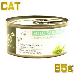 最短賞味2022.3・エクイリブリア 猫用 イワシ&ハーブ 85g缶 全年齢対応 一般食 ウエット キャットフード EQUILIBRIA 正規品eq02136|nekokin