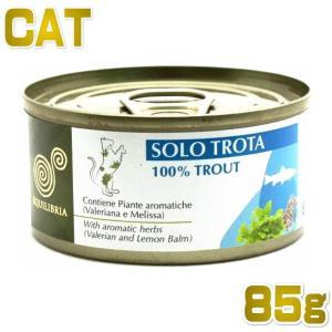 最短賞味2021.10・エクイリブリア 猫用 マス&ハーブ 85g缶 全年齢対応 一般食 ウエット キャットフード EQUILIBRIA 正規品eq02150|nekokin
