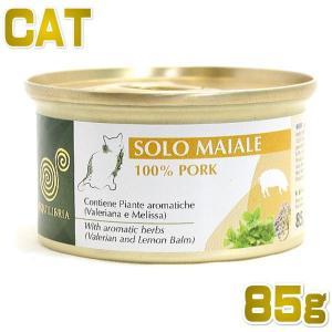 最短賞味2021.10・エクイリブリア 猫用 ポーク&ハーブ 85g缶 全年齢対応 ウエット キャットフード EQUILIBRIA 正規品eq02211|nekokin