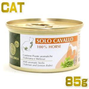 最短賞味2021.10・エクイリブリア 猫用 馬肉&ハーブ85g缶 全年齢対応 ウエット キャットフード EQUILIBRIA 正規品eq02310|nekokin