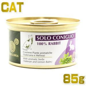 最短賞味2021.10・エクイリブリア 猫用 ウサギ&ハーブ85g缶 全年齢対応 ウエット キャットフード EQUILIBRIA 正規品eq02419|nekokin