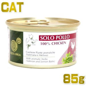 最短賞味2021.11・エクイリブリア 猫用 チキン&ハーブ85g缶 全年齢対応 ウエット キャットフード EQUILIBRIA 正規品eq02518|nekokin