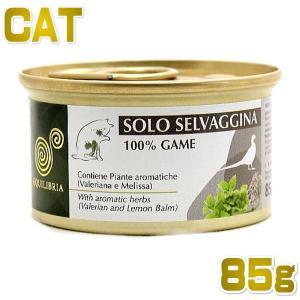 最短賞味2020.4・エクイリブリア 猫用 ジビエ&ハーブ85g缶 全年齢対応 ウエット キャットフード EQUILIBRIA 正規品eq02716|nekokin