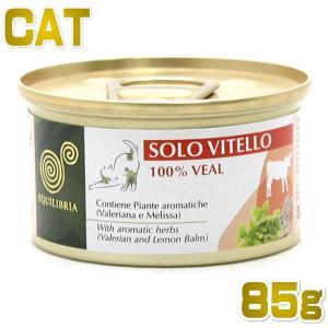 最短賞味2020.2・エクイリブリア 猫用 仔牛&ハーブ85g缶 全年齢対応 ウエット キャットフード EQUILIBRIA 正規品eq02815|nekokin
