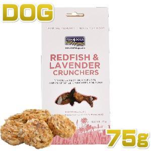 最短賞味2020.5・フィッシュ4ドッグ レッドフィッシュクランチ 75g FISH4DOGS 正規品 f406675|nekokin