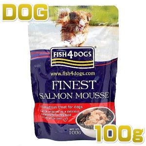 最短賞味2020.7・フィッシュ4ドッグ サーモンムース 100g 穀物不使用 ウェット FISH4DOGS 正規品 f427356|nekokin
