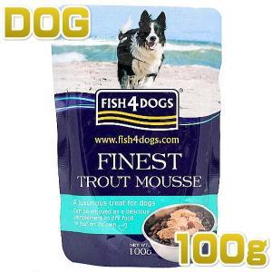 最短賞味2020.6・フィッシュ4ドッグ トラウトムース 100g 穀物不使用 ウェット FISH4DOGS 正規品 f427370|nekokin