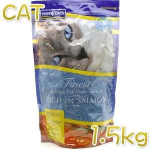 最短賞味2020.3.6・新小粒サイズ・フィッシュ4キャット サーモン 1.5kg グレインフリー アレルギー対応 Fish4cats 正規品 f428063|nekokin