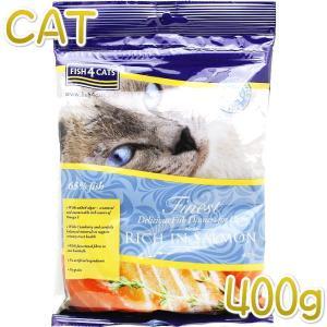 最短賞味2021.5.10・新小粒サイズ・フィッシュ4キャット サーモン 400g 全年齢猫用グレインフリー アレルギー対応 FISH4CATS 正規品 f428070|nekokin