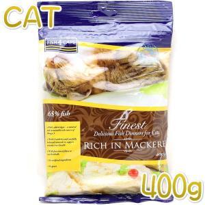 最短賞味2022.3.14・新小粒サイズ・フィッシュ4キャット サバ 400g 全年齢猫用キャットフード穀物不使用FISH4CATS 正規品f428094|nekokin