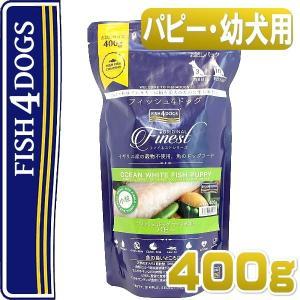 最短賞味2021.2.28・フィッシュ4ドッグ パピー 400g 仔犬 子犬用 穀物不使用 ドッグフード FISH4DOGS 正規品 f480017|nekokin