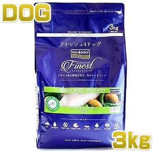 最短賞味2021.1.17・フィッシュ4ドッグ パピー 3kg 仔犬 子犬用 穀物不使用 ドッグフード FISH4DOGS 正規品 f480024|nekokin