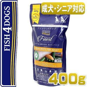 最短賞味2022.1.7・フィッシュ4ドッグ オーシャンホワイトフィッシュ 小粒 400g 成犬シニ...