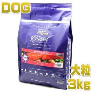 最短賞味2020.11.1・フィッシュ4ドッグ サーモン 大粒 3kg 成犬シニア犬用グレインフリー ドッグフードFISH4DOGS正規品 f480062|nekokin