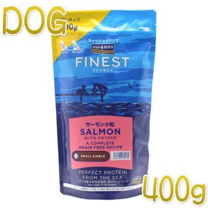 最短賞味2021.5.7・フィッシュ4ドッグ サーモン 小粒 400g 成犬シニア犬用グレインフリー ドッグフードFISH4DOGS正規品 f480130|nekokin