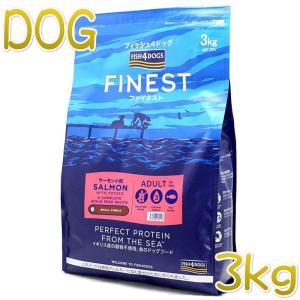 最短賞味2021.3.7・フィッシュ4ドッグ サーモン 小粒 3kg 成犬シニア犬用グレインフリー ドッグフードFISH4DOGS正規品 f480147|nekokin