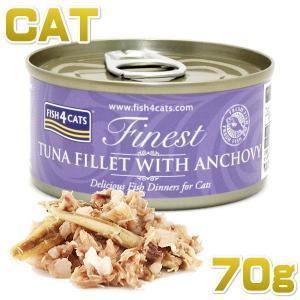 最短賞味2021.4・フィッシュ4キャット 猫缶「ツナ&アンチョビ」 70g缶 全猫種 fish4cats 正規品 f4c02066|nekokin