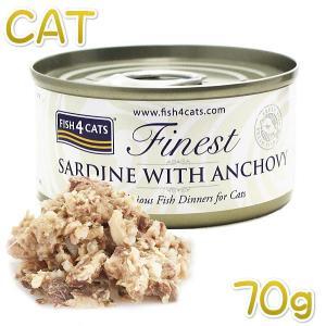 NEW 最短賞味2021.8・フィッシュ4キャット 猫缶「イワシ&アンチョビ」 70g缶 全猫種 fish4cats 正規品 f4c06866|nekokin