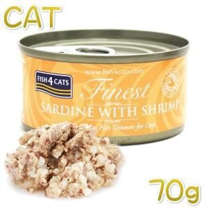NEW 最短賞味2021.7・フィッシュ4キャット 猫缶「イワシ&小エビ」 70g缶 全猫種 fish4cats 正規品 f4c06903|nekokin