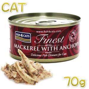 NEW 最短賞味2021.8・フィッシュ4キャット 猫缶「サバ&アンチョビ」 70g缶 全猫種 fish4cats 正規品 f4c06965|nekokin