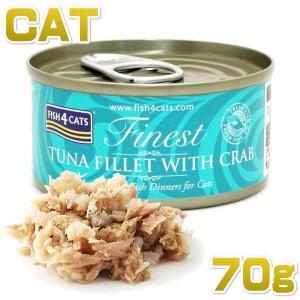 最短賞味2021.4・フィッシュ4キャット 猫缶「ツナ&カニ」 70g缶 全猫種 fish4cats 正規品 f4c29558|nekokin