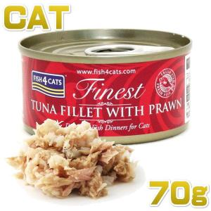 最短賞味2021.9・フィッシュ4キャット 猫缶「ツナ&エビ」 70g缶 全猫種 fish4cats 正規品 f4c29572|nekokin