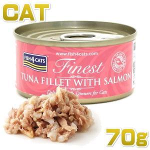 最短賞味2021.4・フィッシュ4キャット 猫缶「ツナ&サーモン」 70g缶 全猫種 fish4cats 正規品 f4c29657|nekokin