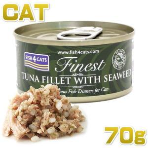 最短賞味2021.8・フィッシュ4キャット 猫缶「ツナ&海藻」 70g缶 全猫種 fish4cats 正規品 f4c29671|nekokin