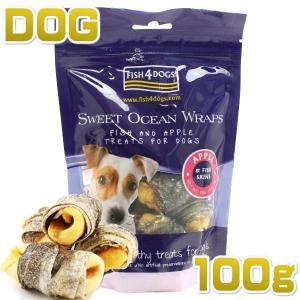 最短賞味2020.6・フィッシュ4ドッグ スウィートオーシャンラップ 100g 犬用おやつ FISH4DOGS 正規品 f4d02622|nekokin