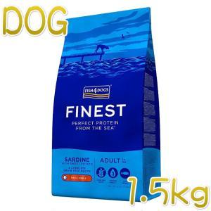 最短賞味2021.11.29・リニューアル品フィッシュ4ドッグ サーディン 1.5kg 穀物不使用ドッグフードFISH4DOGS正規品f4d07740 nekokin