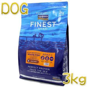 最短賞味2021.12.2・リニューアル品フィッシュ4ドッグ オーシャンホワイトフィッシュ小粒 3kgグレインフリー ドッグフードFISH4DOGS正規品f4d80048 nekokin