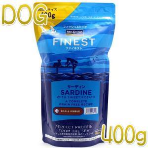 最短賞味2021.4.18・フィッシュ4ドッグ サーディン 400g 穀物不使用 ドッグフード FISH4DOGS 正規品 f4d81403|nekokin