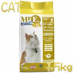 最短賞味2020.6・フォルツァ10 猫用 ミスターフルーツ 避妊 去勢猫用 1.5kg キャットフード ドライフード FORZA10 フォルツァディエチ 正規品|nekokin
