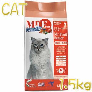 最短賞味2020.4・フォルツァ10 高齢猫用 ミスターフルーツ シニア 1.5kg キャットフード ドライフード FORZA10 フォルツァディエチ 正規品|nekokin