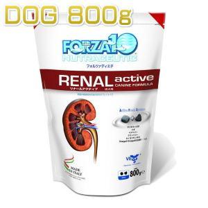 最短賞味2021.2・フォルツァ10 犬用 リナールアクティブ 腎臓ケア 小粒 800g 成犬シニア犬 ドッグフード FORZA10正規品fo01880|nekokin