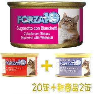 最短賞味2022.2・新商品+2缶キャンペーン!フォルツァ10 猫用 メンテナンス サバ&シラス 85g缶 20缶+2缶 FORZA10正規品|nekokin