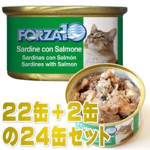 最短賞味2022.2・フォルツァ10 猫 メンテナンス イワシ&サーモン 85g×24缶 ウェット キャットフード FORZA10正規品fo05616s24 nekokin