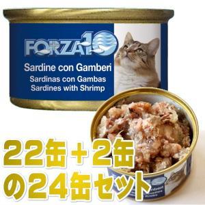 最短賞味2022.2・フォルツァ10 猫 メンテナンス イワシ エビ入り 85g×24缶 ウェット キャットフード FORZA10正規品fo05630s24 nekokin