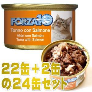最短賞味2022.2・フォルツァ10 猫 メンテナンス マグロ&サーモン 85g×24缶 ウェット キャットフード FORZA10正規品fo05654s24 nekokin