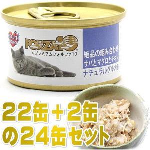 最短賞味2022.9・プレミアム フォルツァ10 グルメ缶 サバとマグロとチキン 75g×24缶 成猫用ウェット 一般食 FORZA10正規品 nekokin